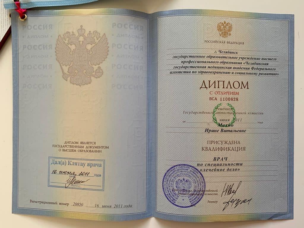 Документы, подтверждающие экспертность врача netpryshi.ru
